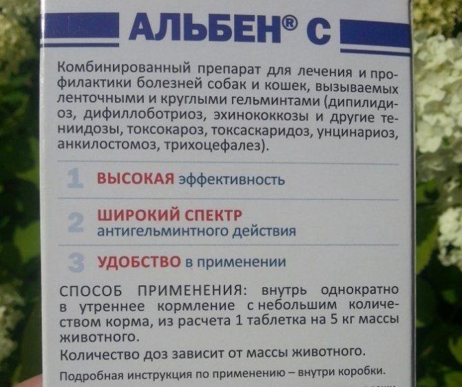 Альбен С для собак инструкция