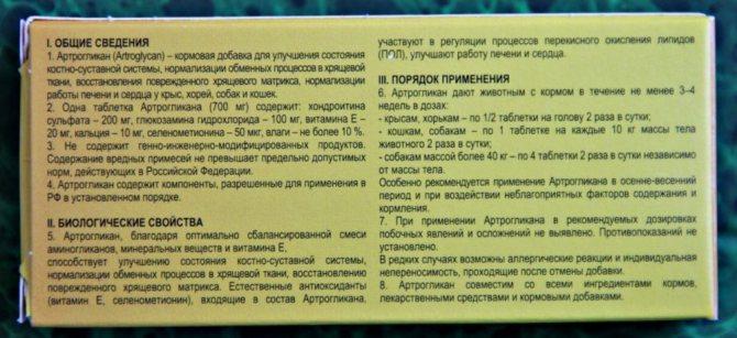 Артрогликан инструкция по применению для собак