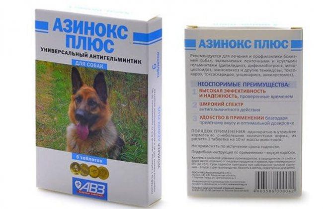 Азинокс плюс инструкция по применению для собак