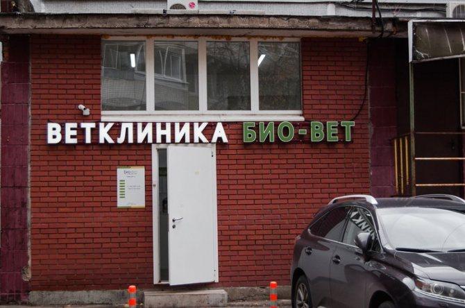 «Био-Вет» москва