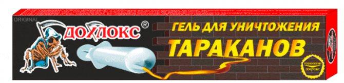 Дохлокс эффективный гель против тараканов
