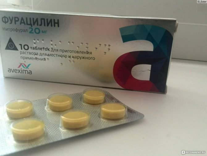 Фурацилин для раствора