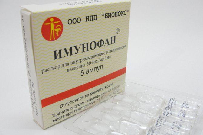 Иммуномодулятор Иммунофан