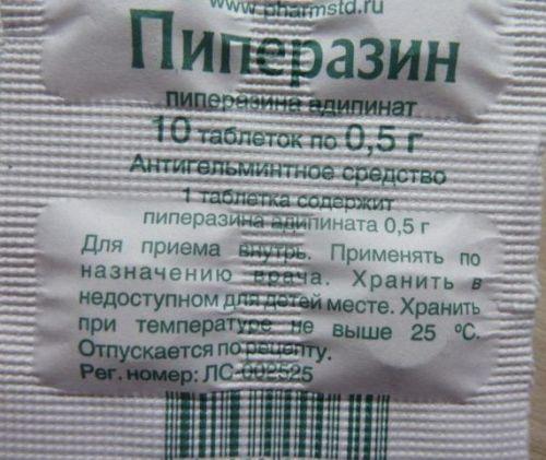Инструкция по применению препарата пиперазин для детей и взрослых