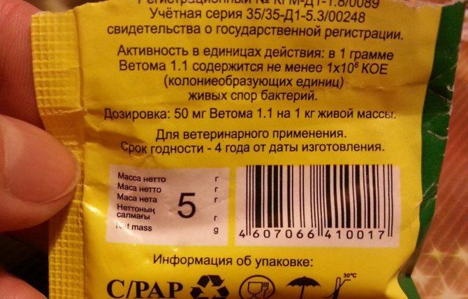 Инструкция по применению Ветом 1.1 для собак
