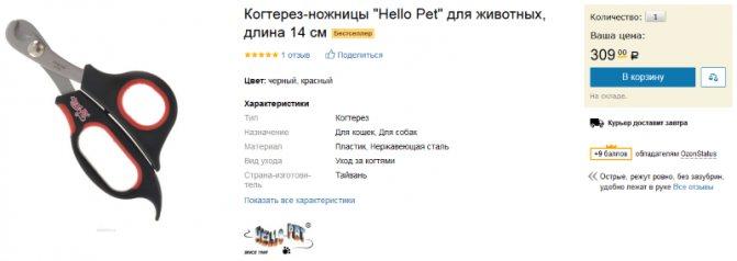 Когтерез-ножницы Hello Pet