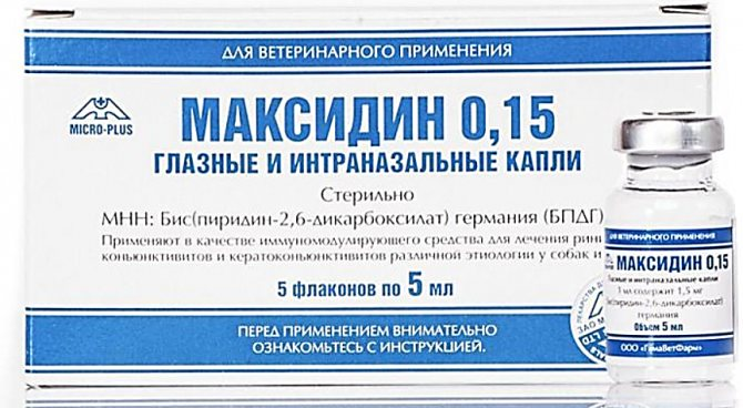 Максидин 0,15 капли