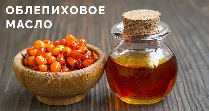Облепиховое масло - уникальный природный продукт