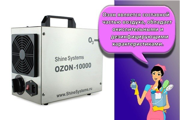 Озон является составной частью воздуха, обладает окислительными и дезинфицирующими характеристиками.