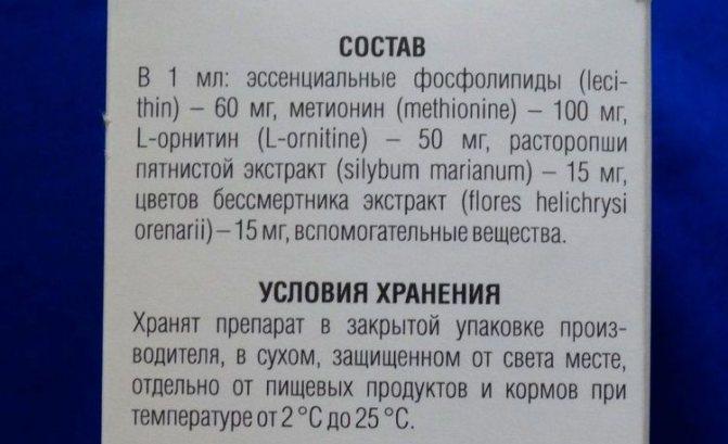 Состав препарата гепатовет
