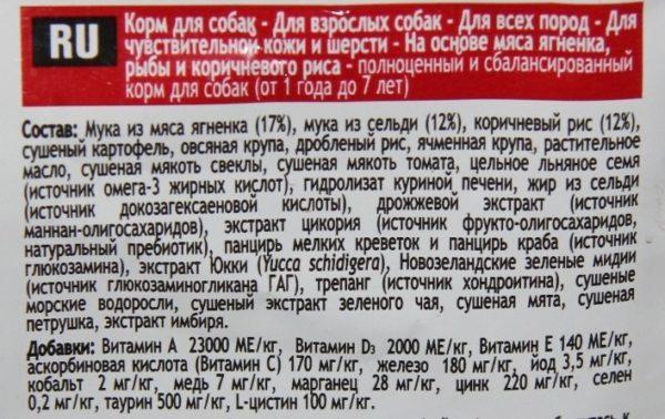 В составе должно быть чётко прописано, что включено в каждую гранулу корма